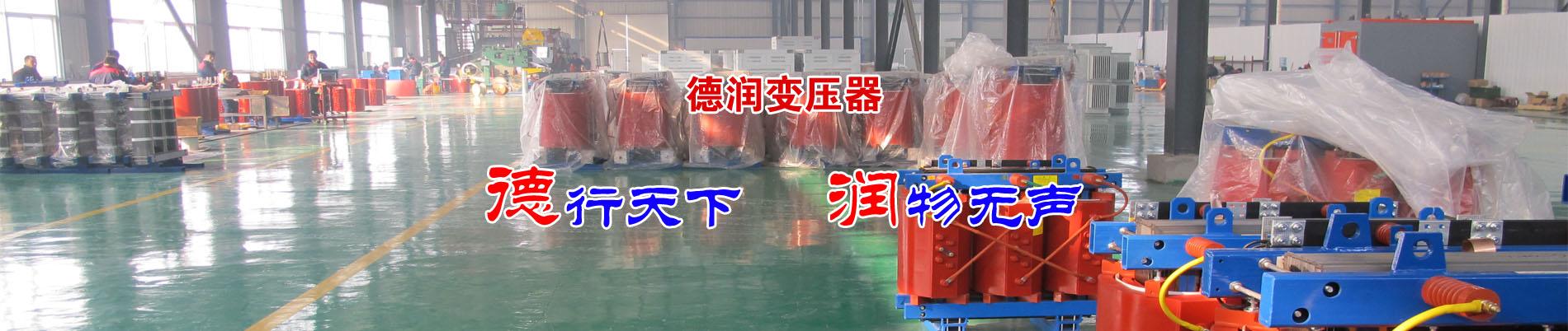 河南干式变压器厂