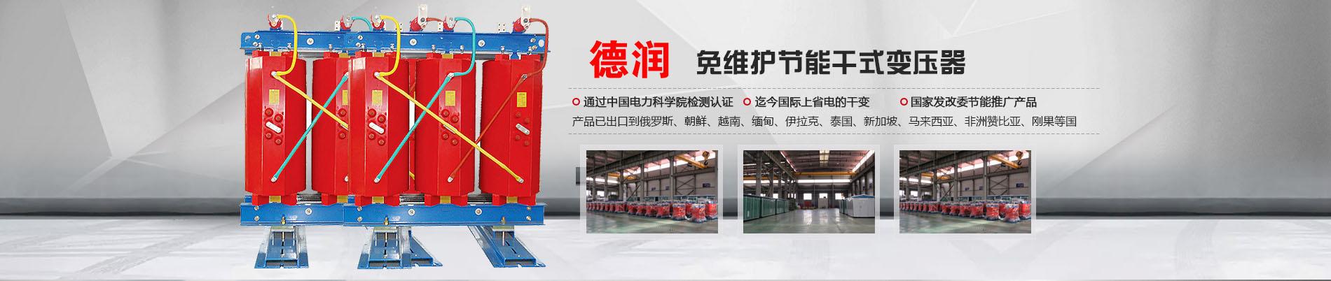 河南干式变压器厂家